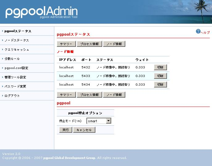 Pgpool for Show pool status pgpool